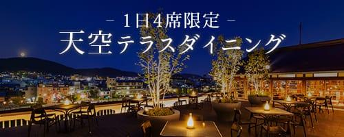 京都をパノラマに愉しむ ルアン 天空テラス
