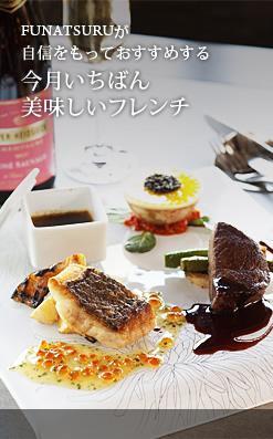 FUNATSURUが自信をもっておすすめする今月いちばん美味しいフレンチ