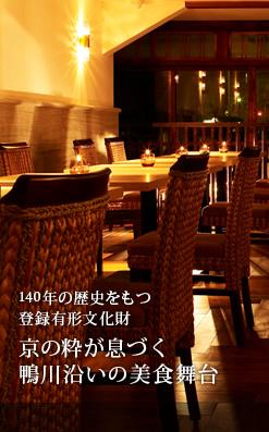 140年の歴史をもつ登録有形文化財京の粋が息づく鴨川沿いの美食舞台