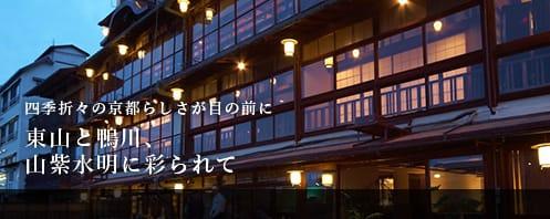 四季折々の京都らしさが目の前に東山と鴨川、山紫水明に彩られて