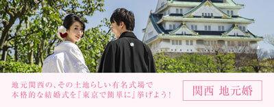 関西 地元婚